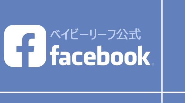 ベイビーリーフ公式FACEBOOK